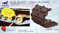 ブロンコモデル1/35 AFV アクセサリー シリーズM1A1/A2 エイブラムス戦車用 T-158LL型 可動キャタピラ