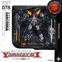 オーガニックリボルテック(REVOLTECH)超獣機神 ダンクーガ