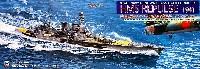 WW2 イギリス海軍 巡洋戦艦 レパルス 1941