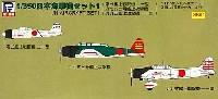 ピットロード1/350 飛行機 組立キット日本海軍機セット 1 (零戦21型、97艦攻、99艦爆) (各5機入) (前期搭載型) (クリア成形・デカール付)