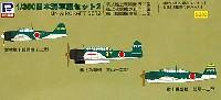 ピットロード1/350 飛行機 組立キット日本海軍機セット 2 (零戦52型、天山12型、彗星12型) (各5機入) (後期搭載型) (クリア成形・デカール付)