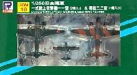 日本海軍機 一式陸攻 (2機入り) + 零戦22型 (1機入り) (デカール入)
