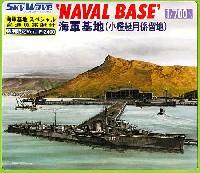 海軍基地スペシャル (高速魚雷艇付)