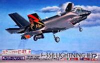 ピットロードSN 航空機 プラモデルロッキードマーチン F-35B ライトニング 2 (統合攻撃戦闘機 プロトタイプ1号機 BF-1 垂直離陸型) ステッカー付 特別版