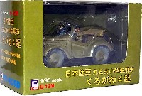 日本陸軍 九五式小型乗用車 くろがね4起 (塗装済完成品)