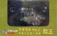 日本陸軍 97式側車付自動二輪車 陸王 (塗装済完成品)