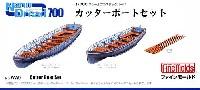 ファインモールド1/700 ナノ・ドレッド シリーズカッターボートセット