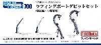 ファインモールド1/700 ナノ・ドレッド シリーズラフィングボートダビットセット (駆逐艦・小型艦艇用)