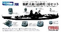 ファインモールド1/700 ナノ・ドレッド シリーズ戦艦大和 (最終時) 用 セット