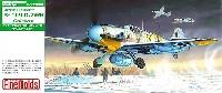 ファインモールド1/72 航空機メッサーシュミット Bf109 G-2/R6 JG54 グリュンヘルツ