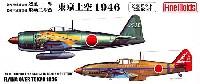 ファインモールド1/72 航空機烈風 11型 & 飛燕 2型改 東京上空 1946