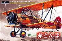 童友社1/32 大型戦闘機陸上式 赤とんぼ (旧日本海軍 九三式陸上中間練習機)