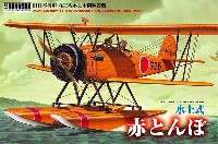 童友社1/32 大型戦闘機水上式 赤とんぼ (旧日本海軍 九三式水上中間練習機)