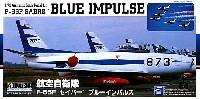 F-86F セイバー ブルーインパルス