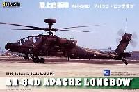 AH-64D アパッチ ロングボウ 陸上自衛隊