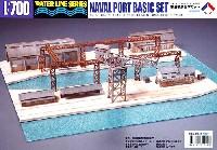 軍港情景基本セット