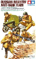 タミヤ1/35 ミリタリーミニチュアシリーズソビエト歩兵 対戦車チームセット