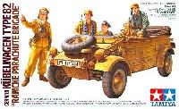 タミヤ1/35 ミリタリーミニチュアシリーズPkw.K1 キューベルワーゲン 82型 ラムケ降下旅団
