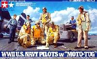 タミヤ1/48 傑作機シリーズアメリカ海軍航空隊 パイロット・モトタグセット
