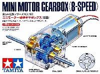 タミヤ楽しい工作シリーズミニモーター 標準ギヤボックス (8速) (小型モーターつき)
