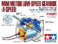 タミヤ楽しい工作シリーズミニモーター 低速ギヤボックス (4速) (小型モーターつき)