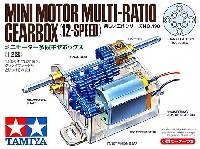 タミヤ楽しい工作シリーズミニモーター 多段ギヤボックス (12速) (小型モーターつき)