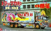 アオシマ1/32 トラック野郎シリーズ一番星 故郷特急便