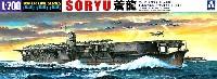 アオシマ1/700 ウォーターラインシリーズ日本航空母艦 蒼龍 1941