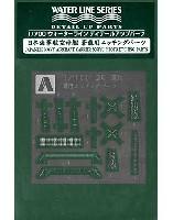 アオシマ1/700 ウォーターライン ディテールアップパーツ日本海軍航空母艦 蒼龍用 エッチングパーツ
