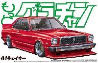 アオシマ1/24 もっとグラチャン シリーズ41 チェイサー (MX41)