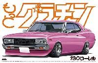 アオシマ1/24 もっとグラチャン シリーズ130 ローレル (HT 2000SGX)