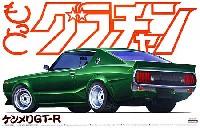 アオシマ1/24 もっとグラチャン シリーズケンメリ GT-R (HT 2000GT-R)