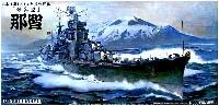 アオシマ1/350 アイアンクラッド重巡洋艦 那智 1943