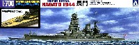 アオシマ1/700 ウォーターラインシリーズ スーパーディテール戦艦 長門 1944 スーパーディテール