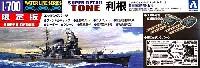 アオシマ1/700 ウォーターラインシリーズ スーパーディテール日本重巡洋艦 利根 (エッチング&メタルパーツ付)