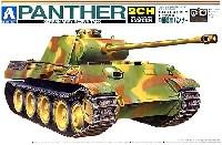 ドイツ 中戦車 パンサーG型