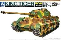 アオシマ1/48 リモコンAFVドイツ 重戦車 キングタイガー