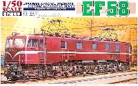 電気機関車 EF58
