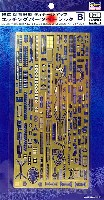 ハセガワ1/350 QG帯シリーズ軽巡 阿賀野型 ディテールアップ エッチングパーツ ベーシック B