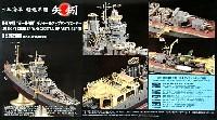 ハセガワ1/350 QG帯シリーズ軽巡 矢矧 天一号作戦 ディテールアップパーツ スーパー