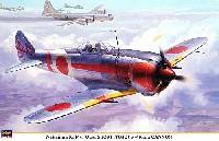 ハセガワ1/32 飛行機 限定生産中島 キ44 二式単座戦闘機 鍾馗 2型乙 40mm砲装備機