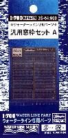 ハセガワウォーターライン ディテールアップパーツ汎用窓枠セット A
