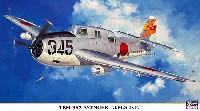 TBM-3S2 アベンジャー 海上自衛隊