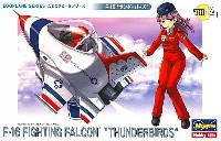 ハセガワたまごひこーき シリーズF-16 ファイティングファルコン サンダーバーズ