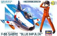 ハセガワたまごひこーき シリーズF-86 セイバー ブルーインパルス