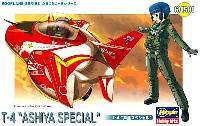 ハセガワたまごひこーき シリーズT-4 芦屋スペシャル