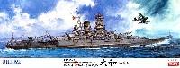 戦艦 大和 終焉型