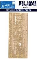 日本海軍 戦艦 長門 専用エッチングパーツ