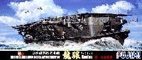 フジミ1/700 特シリーズ日本海軍 航空母艦 龍驤 第一次改装後