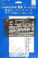 フジミ1/700 グレードアップパーツシリーズ日本海軍 航空母艦 龍驤 第一次改装後 専用エッチングパーツ